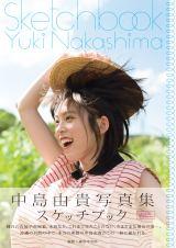 Amazon限定版表紙 (C)Shufunotomo Infos Co.,Ltd. 2020