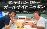 『堀内健と出川哲朗のオールナイトニッポン(ANN)』6度目の放送(C)ニッポン放送