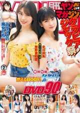 『月刊ヤングマガジン』2号表紙を飾るモーニング娘。'20(左から)牧野真莉愛、北川莉央