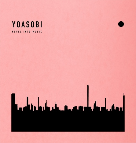 YOASOBI『THE BOOK』(YOASOBI/2021年1月6日配信開始)