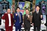 バラエティー番組『千鳥VSかまいたち』全10回のレギュラー放送決定(C)日本テレビ