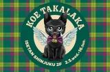 『KOE TAKALAKA』が、伊勢丹新宿本店本館にて2月3日から16日まで開催
