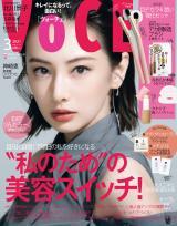 『VOCE』3?号通常版表紙を飾る北川景子