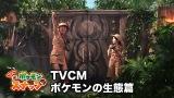 『New ポケモンスナップ』のテレビCMに出演する(左から)フワちゃん、寺田心