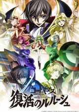 『コードギアス 復活のルルーシュ』MX4D&4DX化で29日公開
