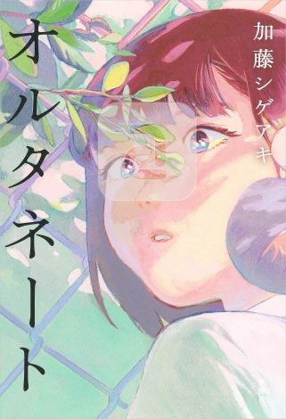 2021年『本屋大賞』にノミネートされた『オルタネート』加藤シゲアキ(著)新潮社