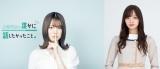 乃木坂46梅澤美波、山崎怜奈のラジオに生出演 新曲の聞きどころ&私生活をトーク