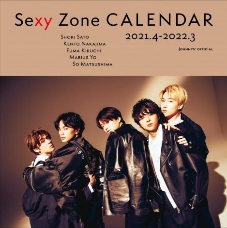 『Sexy Zoneオフィシャルカレンダー2021.4-2022.3』本体カバーの画像が解禁