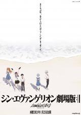 『シン・エヴァンゲリオン劇場版ポスター』総監督:庵野秀明(C)カラー