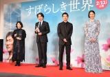 (左から)西川美和監督、役所広司、仲野太賀、長澤まさみ (C)ORICON NewS inc.