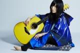 2.5次元パラレルシンガーソングライター、酸欠少女さユりのニューデジタルシングル 「かみさま」(3月5日リリース)がドラマ『東京怪奇酒』のオープニングテーマに決定