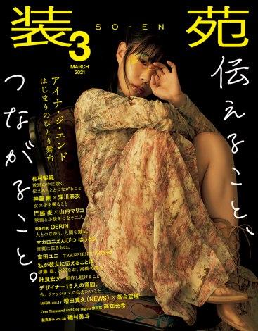 『装苑』3月号表紙 撮影:Yuji Watanabe(Perle)
