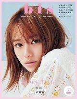 『bis』3月号表紙を飾る山本舞香