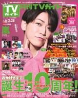 『月刊TVガイド3月号』表紙を務める亀梨和也(KAT-TUN) (C)東京ニュース通信社