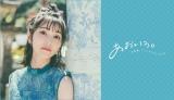 声優・古賀葵の初フォトブックの収録カット 撮影:女鹿成二