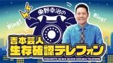 東野『生存確認テレフォン』第6回