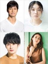 映画『ドライブ・マイ・カー』に出演する(左上から時計回りに)西島秀俊、三浦透子、霧島れいか、岡田将生