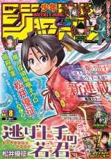 新連載『逃げ上手の若君』が掲載された『週刊少年ジャンプ』8号 (C)週刊少年ジャンプ2021 年8 号/集英社