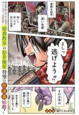 新連載『逃げ上手の若君』のカラーページ (C)松井優征/集英社
