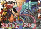 新連載『逃げ上手の若君』 (C)松井優征/集英社
