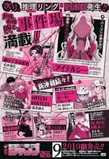 『週刊少年ジャンプ』予告ページ (C)週刊少年ジャンプ2021 年8 号/集英社