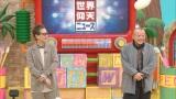 濱家隆一の釈明に中居正広の反応は?(C)日本テレビ