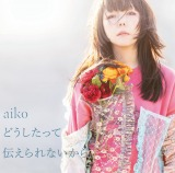 aikoニューアルバム『どうしたって伝えられないから』通常盤ジャケット写真