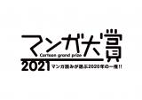 『マンガ大賞2021』ノミネート作品発表