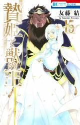 『贄姫と獣の王』アニメ化決定