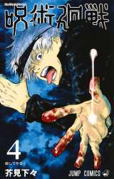 1位に輝いた『呪術廻戦』のキャラクター・五条悟=画像はコミックス4巻
