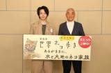 『劇場版 岩合光昭の世界ネコ歩き あるがままに、水と大地のネコ家族』のトーク映像が解禁(C)「劇場版 岩合光昭の世界ネコ歩き2」製作委員会(C)Mitsuaki Iwago