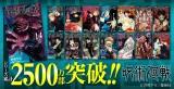 漫画『呪術廻戦』シリーズ累計2500万部突破 (C)芥見下々/集英社