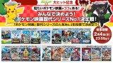 『ポケモン映画歴代シリーズNo.1 決定戦!』開催決定(C)Nintendo・Creatures・GAME FREAK・TV Tokyo・ShoPro・JR Kikaku (C)Pokemon (C)2006-2020 ピカチュウプロジェクト