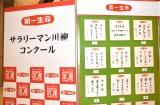 第34回『第一生命サラリーマン川柳コンクール』の全国優秀100句が決定 (C)ORICON NewS inc.