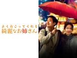 ドラマ『よくおごってくれる綺麗なお姉さん』(C)Jcontentree corp. all rights reserved