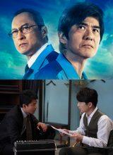 『第44回日本アカデミー賞』最多12の優秀賞を受賞した映画『Fukushima 50』と『罪の声』(C) 2020『Fukushima 50』製作委員会(C)2020 映画「罪の声」製作委員会