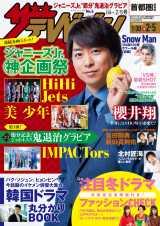 『週刊ザテレビジョン』2/5号の表紙を飾る櫻井翔