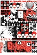 「ジャンプSQ.RISE」付録『DEATH NOTE』特製クリアファイル(左?表面 右?裏面) (C)大場つぐみ・小畑健/集英社