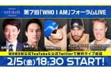 「第7回『WHO I AM』フォーラムLIVE」2月5日にWOWOW公式YouTube & ツイッターで無料ライブ配信