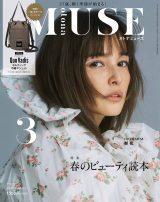 『otona MUSE』3月号表紙