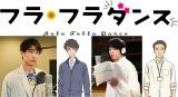アニメ映画『フラ・フラダンス』で声優を務めるディーン・フジオカ(左)と山田裕貴