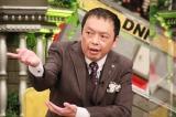 29日放送の『全力!脱力タイムズ』(C)フジテレビ