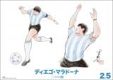 映画『ディエゴ・マラドーナ 二つの顔』(2月5日公開)「キャプテン翼」の作者・高橋陽一氏が描き下ろしたイラスト