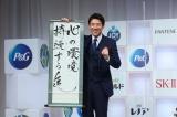 『P&G環境サステナビリティ』発表会で華麗な文字を披露した松岡修造