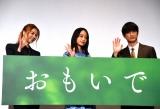 映画『おもいで写眞』初日舞台あいさつに登壇した(左から)香里奈、深川麻衣、高良健吾 (C)ORICON NewS inc.