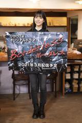 ひかりTVオリジナルドラマ『ボーダレス』記者発表会に収録現場からリモートで参加した乃木坂46・早川聖来
