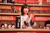 バラエティー『超逆境クイズバトル!!99人の壁』に登場する洲崎綾(C)フジテレビ