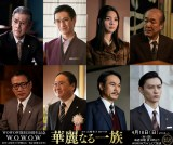 WOWOWプライムで4月18日放送、『連続ドラマW 華麗なる一族』オールキャストが解禁 (C)WOWOW