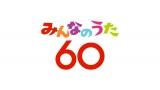 4月に放送開始60年を迎える『NHKみんなのうた』ロゴ