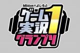 『Mildom ×よしもと ゲーム実況-1グランプリ』開催
